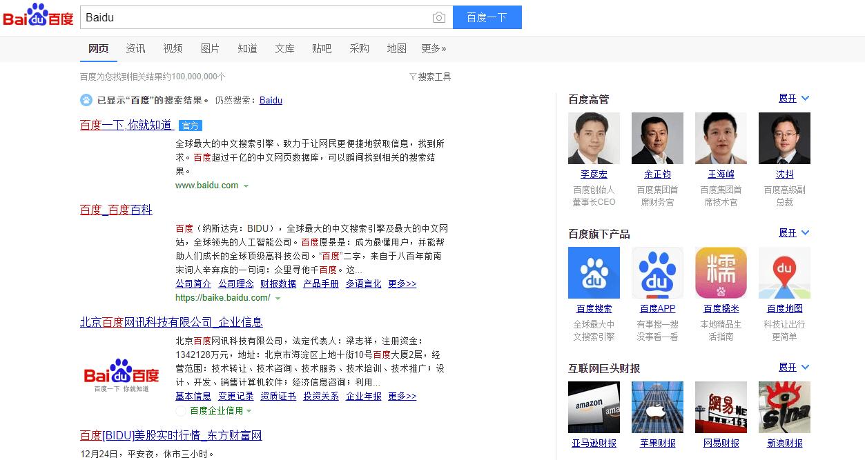 что такое Baidu